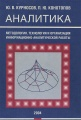 Аналитика. Методология, технология и организация информационно-аналитической работы