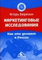 Маркетинговые исследования. Как это делают в России