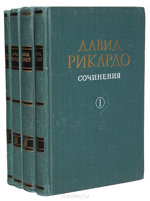 Давид Рикардо. Сочинения в 4 томах (комплект)