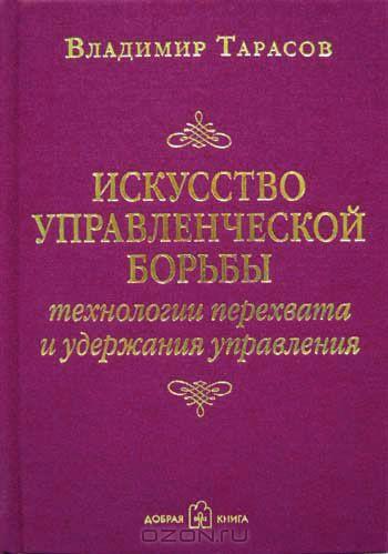 Искусство управленческой борьбы в кармане  (с автографом автора)
