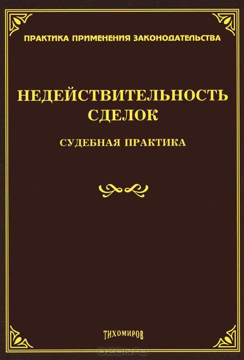 Недействительность сделок: судебная практика. Под ред. Тихомирова М.Ю.