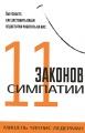 11 законов симпатии