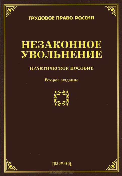 Незаконное увольнение: практическое пособие. 2-е изд., доп. и перераб. Тихомиров М.Ю.