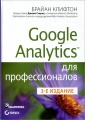 Google Analytics для профессионалов