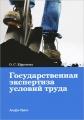 Государственная экспертиза условий труда. Ефремова О.С.