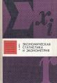 Экономическая статистика и эконометрия. Введение в количественный экономический анализ