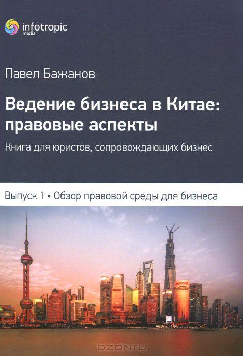 Ведение бизнеса в Китае.  Правовые аспекты.  Выпуск 1.  Обзор правовой среды для бизнеса