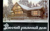 Русский рубленый дом