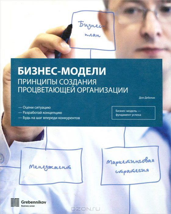 Бизнес-модели. Принципы создания процветающей организации