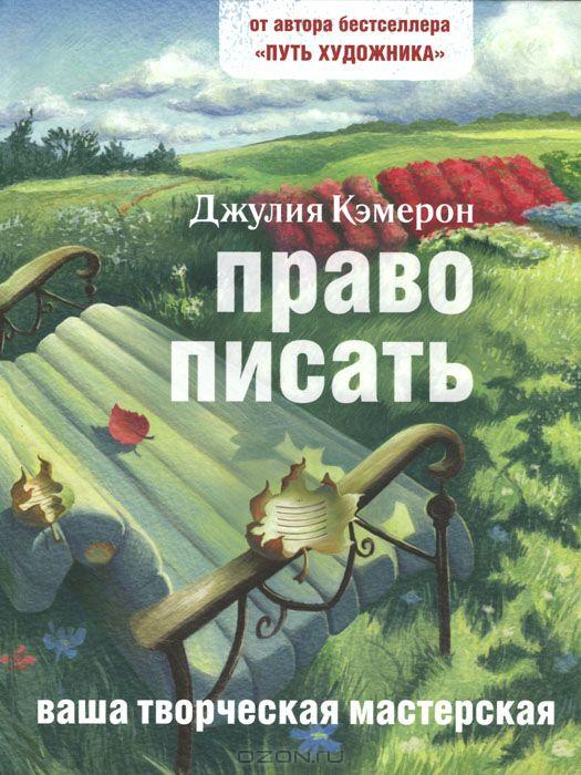Гая.Live Book.Право писать (12+)