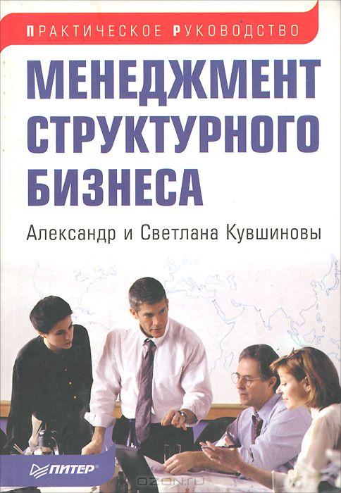 Менеджмент структурного бизнеса.  Практическое руководство