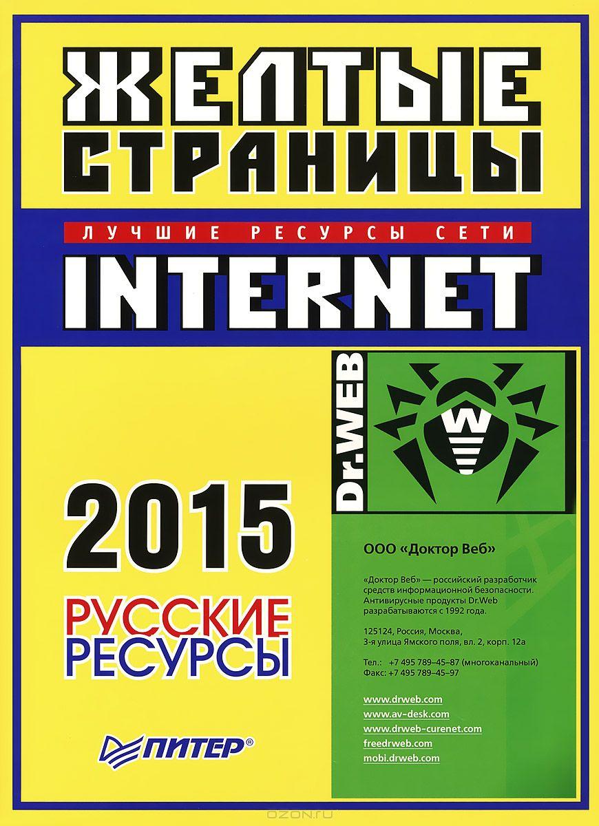 Желтые страницы Internet 2015.  Русские ресурсы