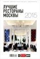 Лучшие рестораны Москвы. Справочник 2015