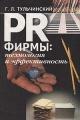 PR фирмы: технология и эффективность