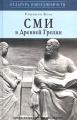 СМИ в Древней Греции