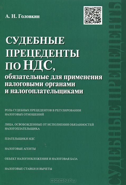 Судебные прецеденты по НДС,  обязательные для применения налоговыми органами и налогоплательщиками. -М. :Оригинал-Макет, 2015.