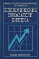 Экономические показатели бизнеса