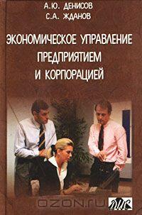 Экономическое управление предприятием и корпорацией