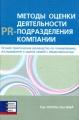 Методы оценки деятельности PR-подразделения компании. Лучшее руководство по планированию, исследованиям и оценке связей с общественностью