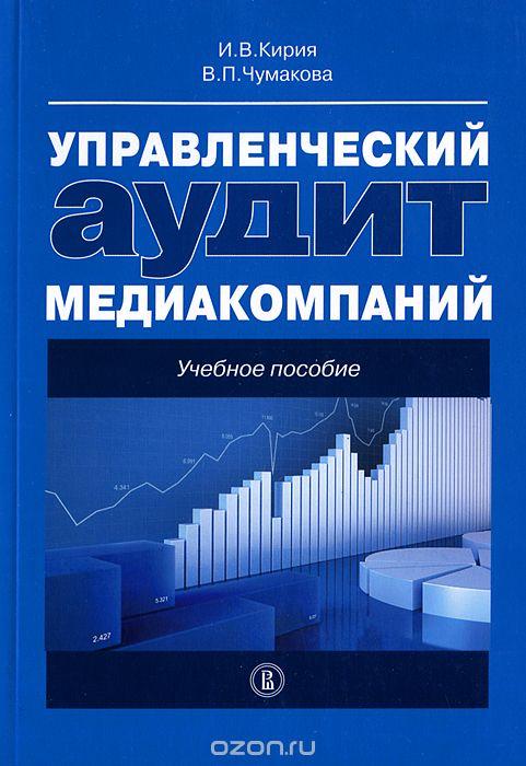 Управленческий учет медиакомпаний.  Учебное пособие