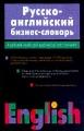 Русско-английский бизнес-словарь. 50 000 терминов и словосочетаний