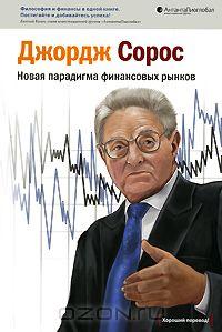 Новая парадигма финансовых рынков