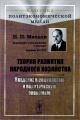 Теория развития народного хозяйства: ВВЕДЕНИЕ В СОЦИОЛОГИЮ И ПОЛИТИЧЕСКУЮ ЭКОНОМИЮ
