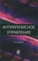 Антикризисное управление. Теория и практика