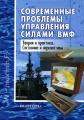 Современные проблемы управления силами ВМФ. Теория и практика. Состояние и перспективы