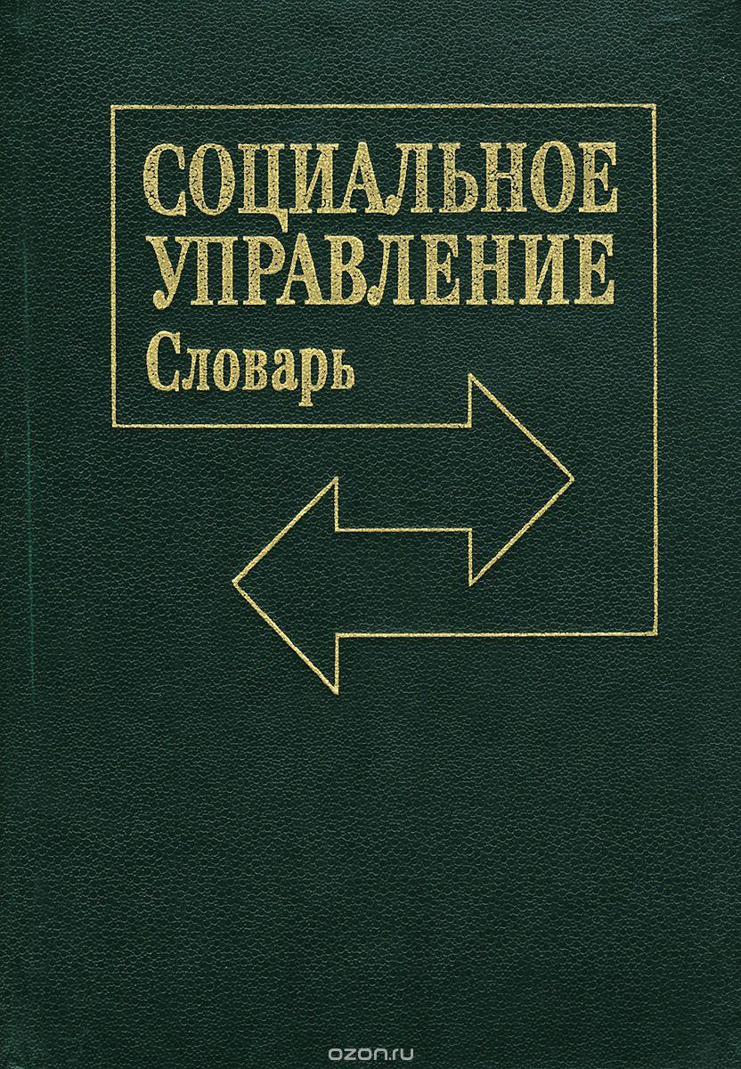 Социальное управление.  Словарь