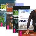 Харизматичный лидер. Становление предпринимателя 1-3 (комплект из 4 книг)