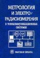 Метрология и электрорадиоизмерения в телекоммуникационных системах: Учебник для вузов (под ред. проф. Нефедова В.И.)