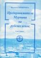 Предприниматели Мурмана на рубеже веков. Книга 1