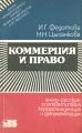 Коммерция и право. Англо-русские соответствия, корреспонденция и документация. Учебное пособие