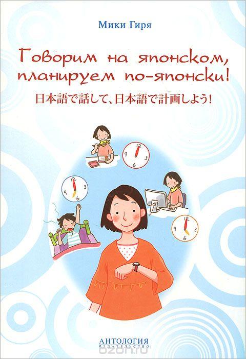 Говорим на японском, планируем по-японски: Учебно-методическое пособие. (на японс. яз). Гиря Мики