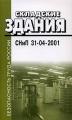 Складские здания. СНиП 31-04-2001