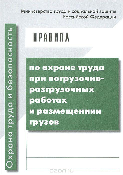 Правила по охране труда при погрузочно-разгрузочных работах и размещении грузов. (Приказ Министерст