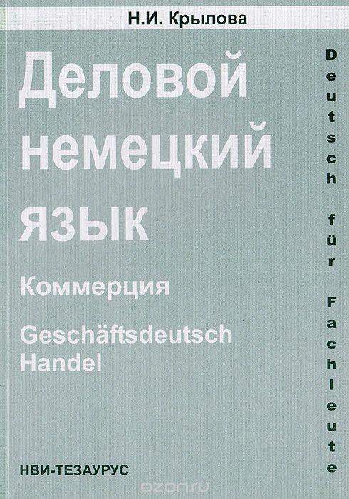 Деловой немецкий язык: Коммерция: Учебно-справочное пособие