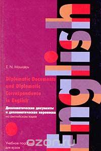 Дипломатические документы и дипломатическая переписка на английском языке/Diplomatic Documents and Diplomatic Correspondence in English