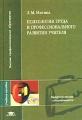 Психология труда и профессионального развития учителя
