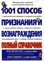 1001 способ признания и вознаграждения. Полный справочник