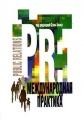 Public Relations: международная практика