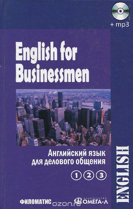 English for Businessmen / Английский язык для делового общения.  В 2 томах.  Том 2  (+ CD)