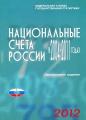Национальные счета России в 2004-2011 годах. Статистический сборник. Официальное издание