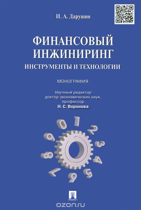 Финансовый инжиниринг. Инструменты и технологии. Монография. -М. :Проспект, 2015.