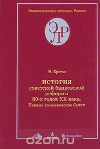 История советской банковской реформы 80-х годов XX века.  Книга 2.  Первые коммерческие банки  (1988-1991)