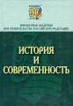 Финансовая академия при Правительстве Российской Федерации. История и современность