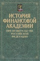 История Финансовой академии при Правительстве Российской Федерации