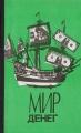 Мир денег: Краткий путеводитель по денежной, кредитной и налоговой системам Запада