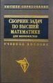 Сборник задач по высшей математике для экономистов